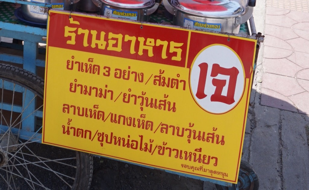 "Thai symbol/word for vegan (""tjay"")"
